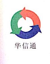 [工商信息]深圳市华信通实业有限公司的企业信用信息变更如下