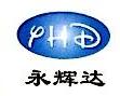 深圳市永辉达包装制品有限公司