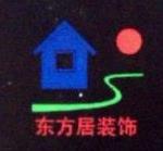 福州东方居装饰工程有限公司