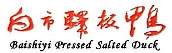重庆白市驿板鸭食品有限责任公司
