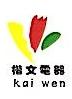[工商信息]宁海县楷文电器有限公司的企业信用信息变更如下