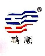 [工商信息]杭州顺牌线业有限公司的企业信用信息变更如下