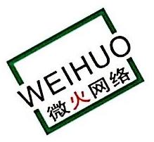 [工商信息]上海微火网络科技有限公司的企业信用信息变更如下