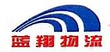 天津市蓝翔物流有限公司