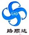 [工商信息]福州市路顺达商贸有限公司的企业信用信息变更如下