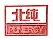 [工商信息]深圳北纯能源科技有限公司的企业信用信息变更如下
