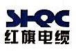 广西红缆电线电缆股份有限公司