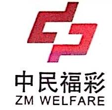 [工商信息]广东中民福彩投资有限公司的企业信用信息变更如下