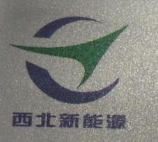 [工商信息]深圳市西北新能源科技有限公司的企业信用信息变更如下