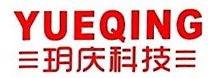 广西玥庆科技有限责任公司
