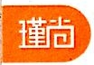 上海瑾尚电子商务有限公司