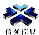[工商信息]深圳市信强投资控股有限公司的企业信用信息变更如下