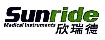 欣瑞德(江苏)医疗科技有限公司