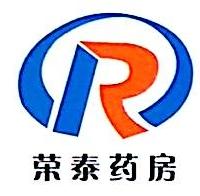 新乡市荣泰大药房有限公司