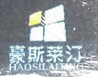 深圳市豪斯莱汀照明有限公司