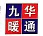 [工商信息]连云港市九华暖通设备工程有限公司的企业信用信息变更如下