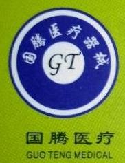 重庆国腾医疗器械有限公司
