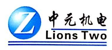 惠州市中元机电有限公司