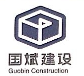 [工商信息]广东国斌建设工程项目管理有限公司的企业信用信息变更如下