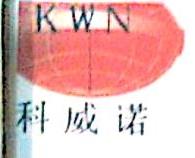 [工商信息]深圳市科威诺机电设备有限公司的企业信用信息变更如下