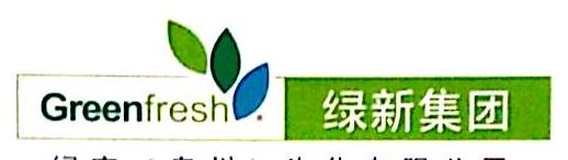 绿宝(泉州)生化有限公司
