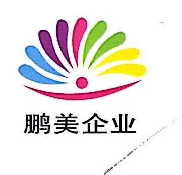 [工商信息]徐州鹏美旅游文化发展有限公司的企业信用信息变更如下