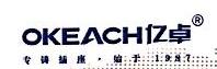 [工商信息]慈溪市永生电子有限公司的企业信用信息变更如下