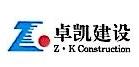 广东卓凯建设工程有限公司