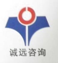 浙江诚远工程咨询有限公司永康分公司