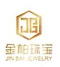 [工商信息]深圳市金柏珠宝首饰有限公司的企业信用信息变更如下