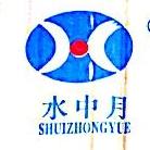 义乌市丽裕纺织有限公司