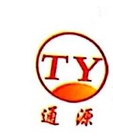 [工商信息]福建省南平市通源物资设备有限公司的企业信用信息变更如下