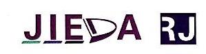 [工商信息]绍兴柯桥杰达进出口有限公司的企业信用信息变更如下