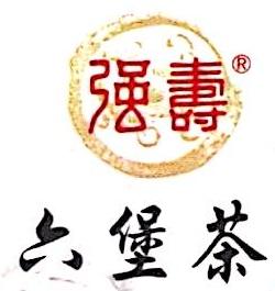 [工商信息]广西六堡村茶业有限责任公司的企业信用信息变更如下