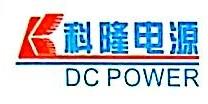 [工商信息]深圳市科隆仪器科技有限公司的企业信用信息变更如下