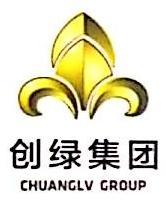 [工商信息]上海创绿餐饮设备有限公司的企业信用信息变更如下