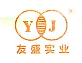 饶平县友盛实业有限公司