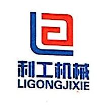 宁夏利工机械设备有限公司