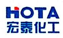 贵州宏泰化工有限责任公司