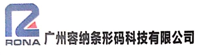 广州容纳条形码科技有限公司
