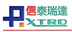 深圳市信泰瑞达科技有限公司