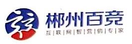 郴州百竞科技有限公司