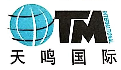 [工商信息]上海天鸣国际货物运输代理有限公司的企业信用信息变更如下