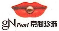 海南京润珍珠有限公司