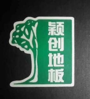 厦门鑫颖创商贸有限公司