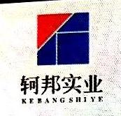 南昌轲邦实业有限公司
