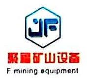 抚州聚福矿山设备有限公司
