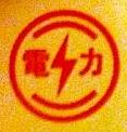 沈阳市新发电力安装有限公司
