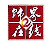 [工商信息]深圳饰界在线文化传播有限公司的企业信用信息变更如下