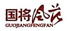 北京国将风范贸易发展有限公司